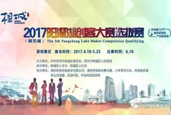 中国风险投资网--2017(第五届)阳澄湖创客大赛深圳选拔赛报名开始啦!