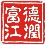 深圳市前海德润富江投资管理有限公司