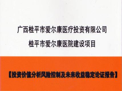 广西桂平市爱尔康医院建设项目