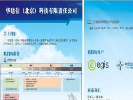 华建信(北京)科技有限责任公司