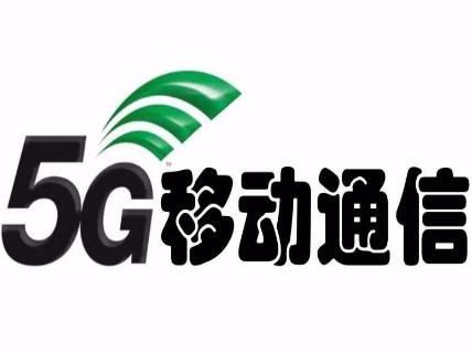 5G通信技术+人工智能培训