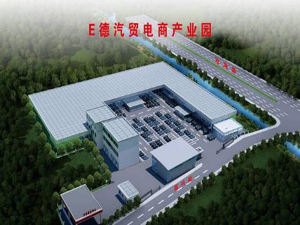 億德汽贸电商产业园