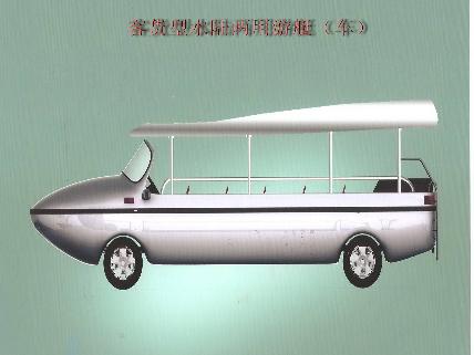 水陆两用游艇(车)