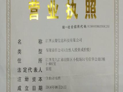 江西云聚信息科技有限公司