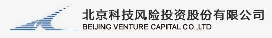 北京科技风险投资有限公司