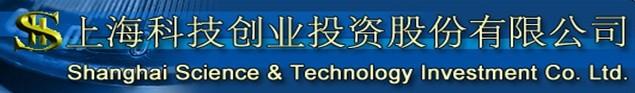 上海科技创业投资股份有限公司