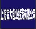 上海交大创业投资有限公司