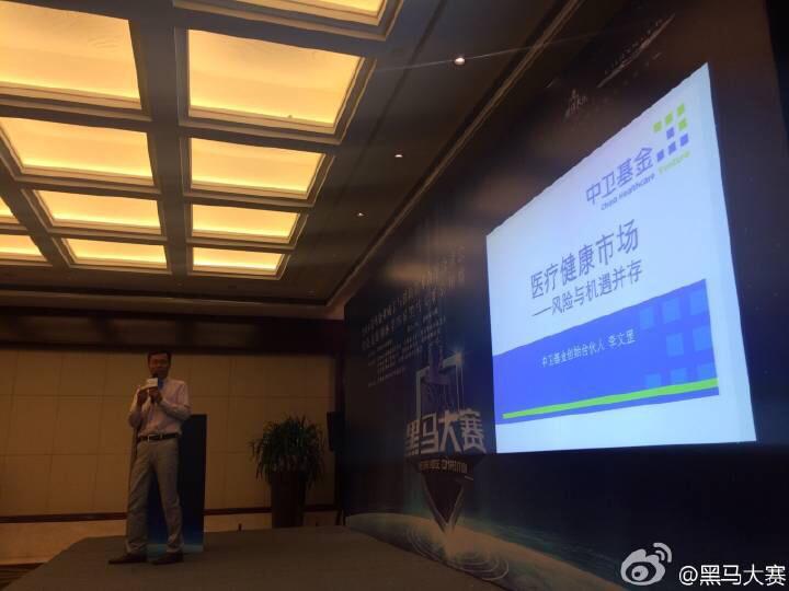 李文罡:VC看重团队 创业三品质