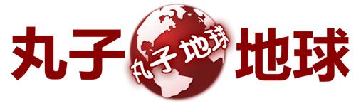 丸子地球:以导游挖掘出境需求