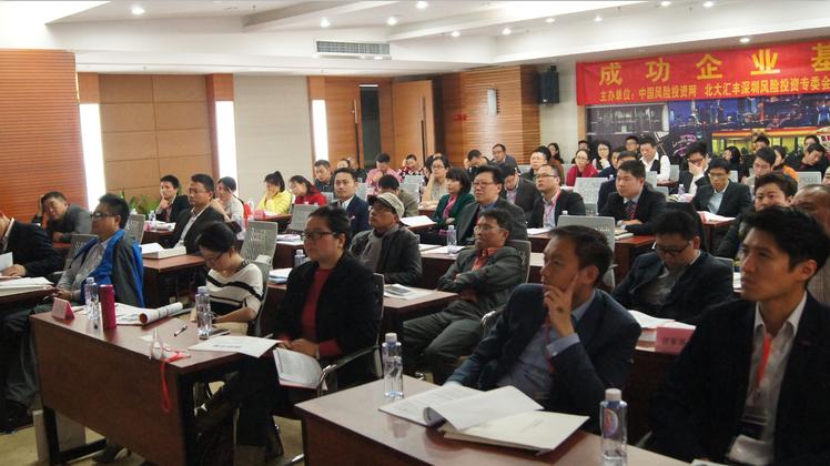 中国风险投资网2015年首届风险投资与项目对接会成功举办