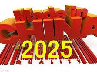 国务院印发《中国制造2025》