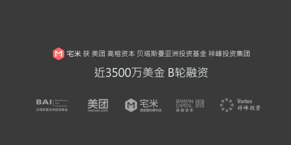 校园O2O宅米完成近3500万美元B轮融资