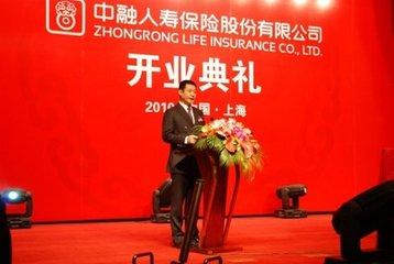 中天城投拟斥资20亿 曲线收购中融人寿20%股权