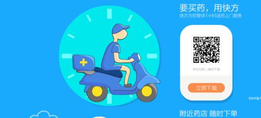"""快方送药获2亿B轮融资 转型""""自营药店+互联网"""""""