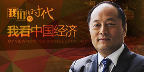 赵令欢:看好消费升级和国企改革