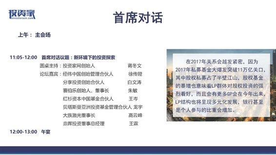 投资家网-2017中国股权投资年会-深圳_页面_09.jpg
