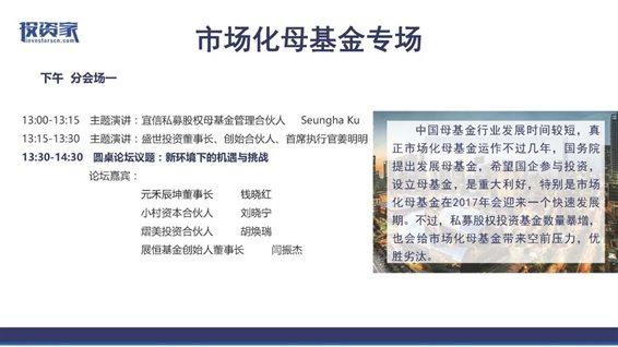 投资家网-2017中国股权投资年会-深圳_页面_10.jpg