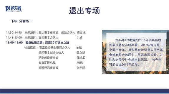投资家网-2017中国股权投资年会-深圳_页面_11.jpg