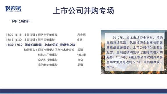投资家网-2017中国股权投资年会-深圳_页面_12.jpg