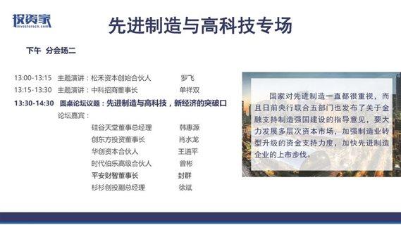 投资家网-2017中国股权投资年会-深圳_页面_13.jpg