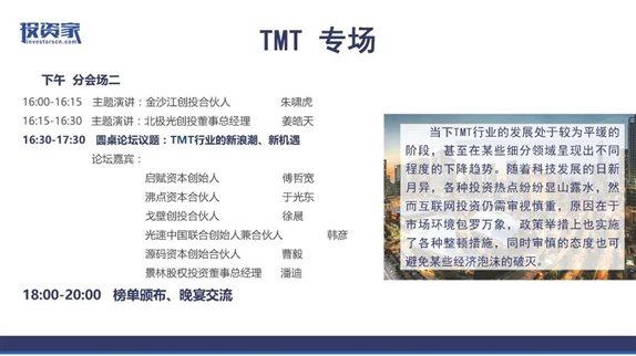 投资家网-2017中国股权投资年会-深圳_页面_15.jpg