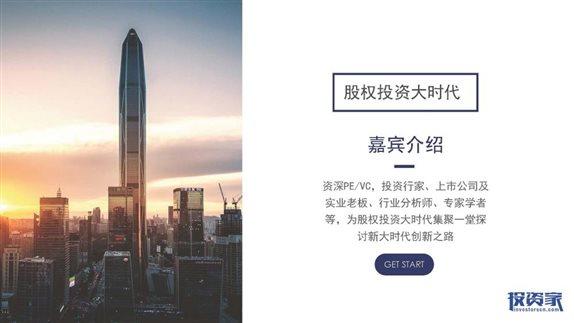 投资家网-2017中国股权投资年会-深圳0505_页面_17.jpg