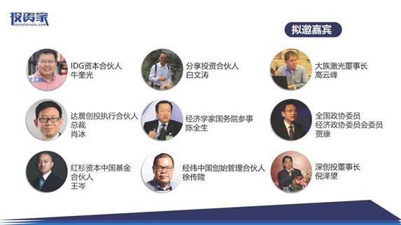 投资家网-2017中国股权投资年会-深圳_页面_18.jpg