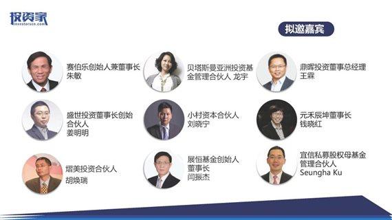 投资家网-2017中国股权投资年会-深圳_页面_19.jpg