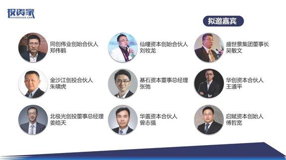 投资家网-2017中国股权投资年会-深圳_页面_22.jpg