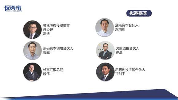 投资家网-2017中国股权投资年会-深圳_页面_23.jpg