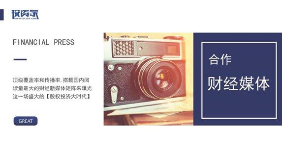 投资家网-2017中国股权投资年会-深圳0505_页面_24.jpg