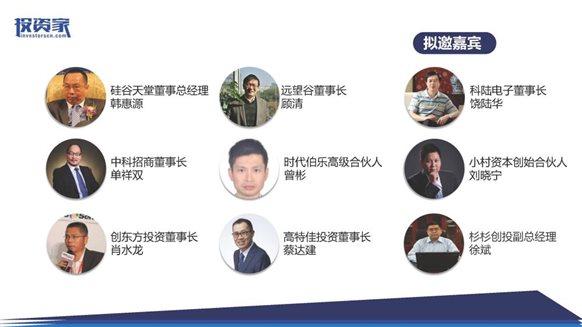 投资家网-2017中国股权投资年会-深圳_页面_21.jpg