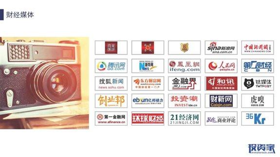 投资家网-2017中国股权投资年会-深圳0505_页面_26.jpg