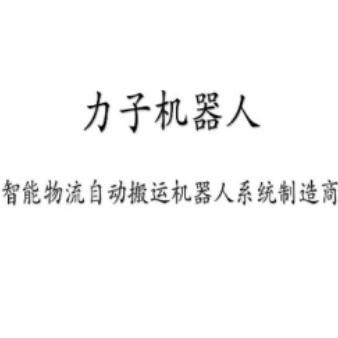 北京朗玛峰创投等跟进深圳力子机器人项目