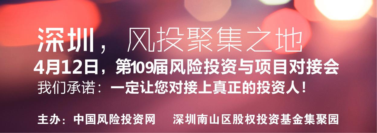 中国风险投资网第109届风险投资对接路演会
