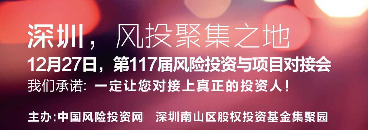 中国风险投资网第117届风险投资对接路演会