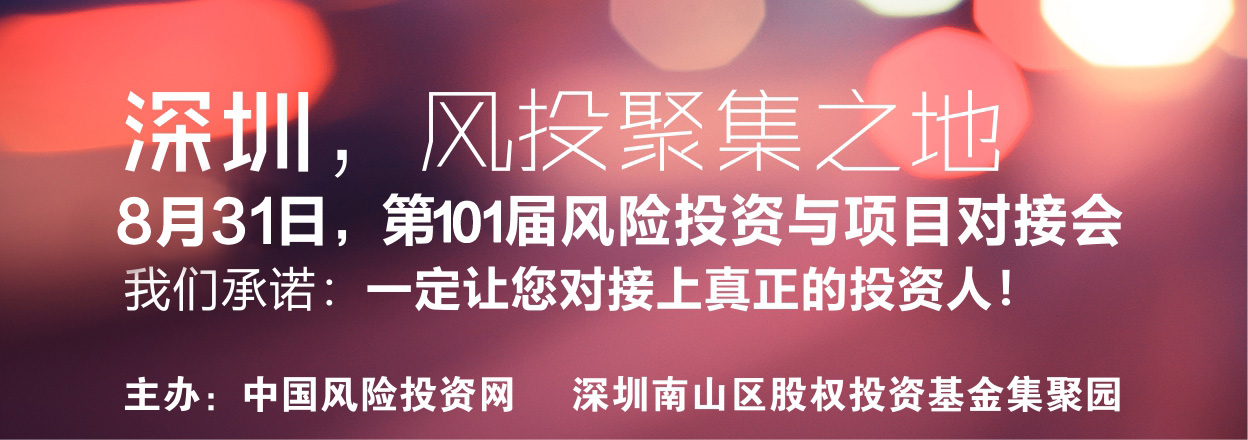 中国风险投资网第101届风险投资对接路演会