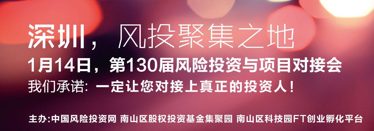 中国风险投资网第130届风险投资对接路演会