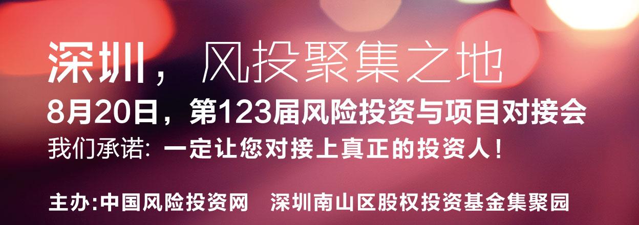 中国风险投资网第123届风险投资对接路演会